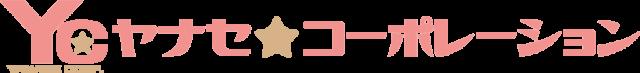 ヤナセコーポレーション株式会社